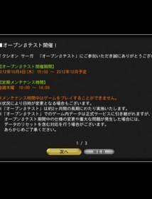 IS_201210110