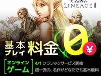 linage2free