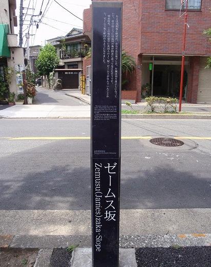 tokyo-james